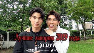 Лучшие лакорны (тайские сериалы) за 2019 год
