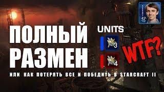ПОТЕРЯТЬ ВСЕ И ПОБЕДИТЬ: Полный Размен в StarCraft II