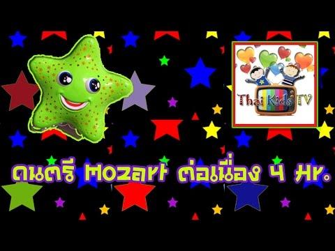 (4 ชั่วโมง) Mozart เพลงกล่อมเด็ก เพลงของ Mozart ทำให้เด็กหลับสบายและพัฒนาสมอง Mozart For Babie