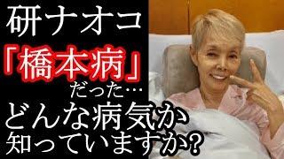 研ナオコさん「橋本病」だった…声のキーがさらに低く。。。 研ナオコ 検索動画 27