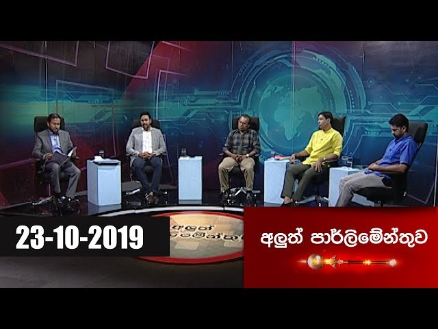 Aluth Parlimenthuwa - 23rd October 2019