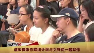ディスカヴァー・トゥエンティワン 上海記者会見2016
