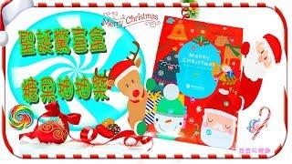 「開箱」 聖誕驚喜 抽抽樂食玩 | 戳戳樂 Christmas Candy Calendar | 2017圣诞惊喜抽抽樂 荳荳玩樂趣