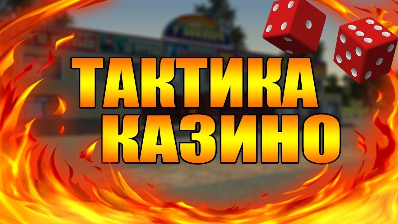 Тактика казино crmp онлайн казино в социальных сетях