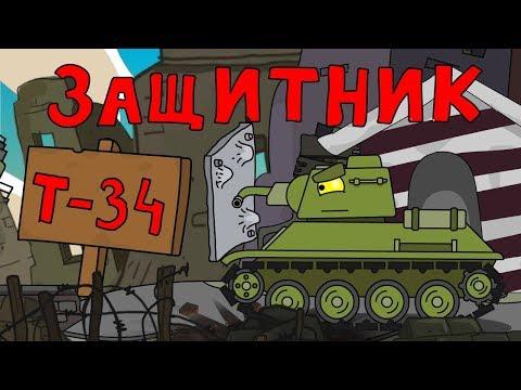 Т-34 Защитник - Мультики про танки