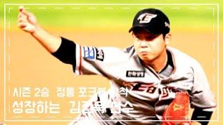 한화이글스 김진욱 시즌 2승 포크볼의 장착 진일보하는 선수입니다/ 루테라의 이글스 칼럼