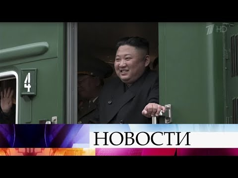 В ближайшие часы во Владивостоке ждут прибытия Ким Чен Ына.