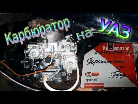 Установка самого экономичного карбюратора на УАЗ-3303 (головастик)