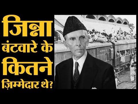 AMU का मसला समझ नहीं आएगा अगर Pakistan बनवाने में Jinnah की भूमिका नहीं समझेंगे