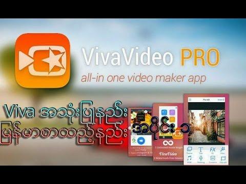 ဓါတ္ပံု၊ဗီဒီယိုမ ်ားျပ ုျပင္လို့ေကာင္းတဲ့ Viva Video Pro အသံုးျပ ုနည္း ၊ျမန္မာစာထည့္နည္း(အပိုင္း ၁)