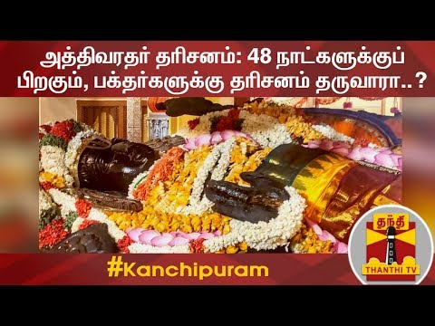 #AthiVardar #AthiVaradarDarshan #Kanchipuram   காஞ்சிபுரம் அத்திவரதர் தரிசனம்: 48 நாட்களுக்குப் பிறகும், பக்தர்களுக்கு தரிசனம் தருவாரா..?   Uploaded on 23/07/2019 :   Thanthi TV is a News Channel in Tamil Language, based in Chennai, catering to Tamil community spread around the world.  We are available on all DTH platforms in Indian Region. Our official web site is http://www.thanthitv.com/ and available as mobile applications in Play store and i Store.   The brand Thanthi has a rich tradition in Tamil community. Dina Thanthi is a reputed daily Tamil newspaper in Tamil society. Founded by S. P. Adithanar, a lawyer trained in Britain and practiced in Singapore, with its first edition from Madurai in 1942.  So catch all the live action @ Thanthi TV and write your views to feedback@dttv.in.  Catch us LIVE @ http://www.thanthitv.com/ Follow us on - Facebook @ https://www.facebook.com/ThanthiTV Follow us on - Twitter @ https://twitter.com/thanthitv