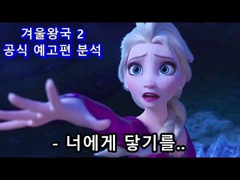 다시 돌아왔다! 겨울왕국 2 공식 예고편 분석 [새로운 능력자들의 정체는?!]