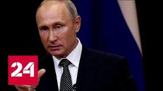 Москва. Кремль. Путин. От 02.09.18