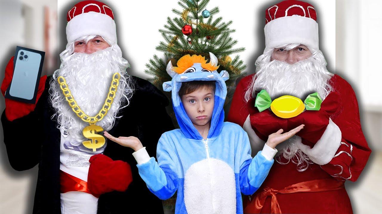 Богатый ДЕД МОРОЗ VS Бедный Дед Мороз У кого Лучше Подарки? Fast Sergey