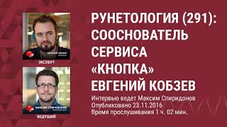 Скачать Рунетология 291 Евгений Кобзев сооснователь сервиса Кнопка