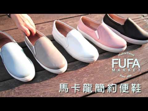 馬卡龍簡約便鞋