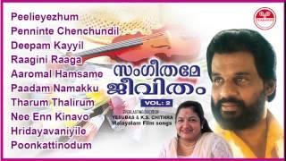 Sangeethame Jeevitham
