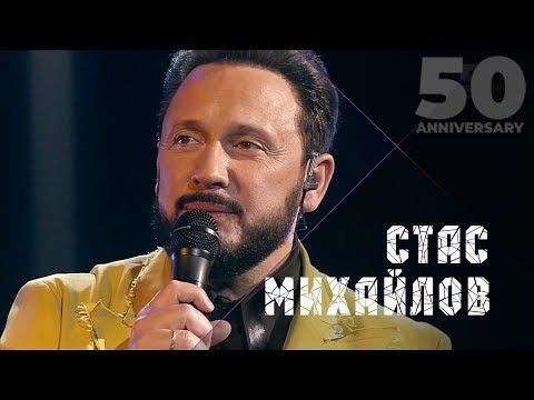 Стас Михайлов - Дайте мне (50 Anniversary, Live 2019)