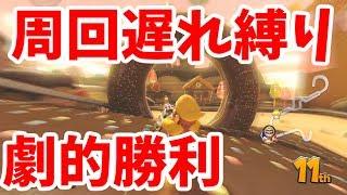 【マリカー8デラックス 実況】周回遅れ縛り 11位→1位?【mk8dx】 thumbnail