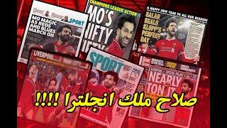 الصحافة العالمية تشتعل بعد تتويج محمد صلاح وليفربول بلقب الدورى الانجليزى !! صلاح ملك انجلترا