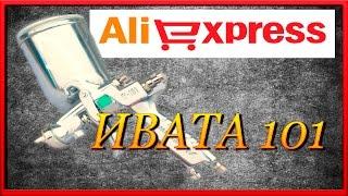 Пистолет ИВАТА дешевле в два раза чем у Российских дилеров  Посылки AliExpress