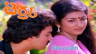 Terror Telugu Movie Songs | Navvulalo | Bhanuchander | Arjun | Suresh