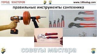 видео Сантехник в Ульяновске - услуги сантехника с вызовом на дом в г.Ульяновск