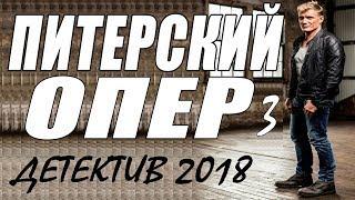 ПРЕМЬЕРА 2017 ВЖАРИЛА ЗРИТЕЛЕЙ [ ПИТЕРСКИЙ ОПЕР ] 3 СЕРИЯ.Русские детективы 2018 новинки,фильмы 2018