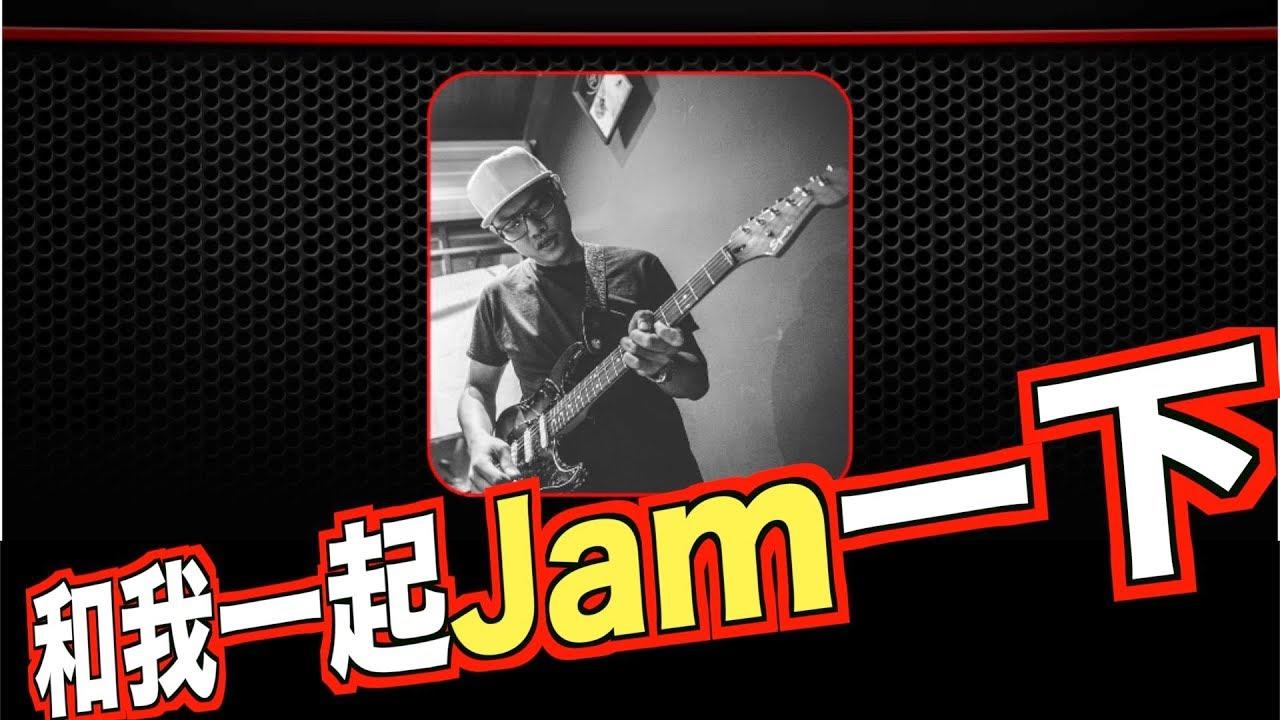 和我一起Jam吧! 即興彈奏含譜 Mighty Lite BT Artist Jam Track Demo【葉宇峻彈吉他#174】 - YouTube