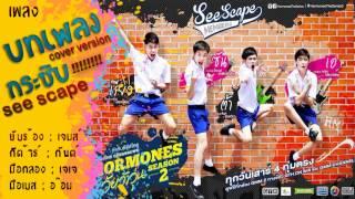 บทเพลงกระซิบ Cover version ( แบบเต็ม ) - Seescape Ost. Hormones ซีซั่น2