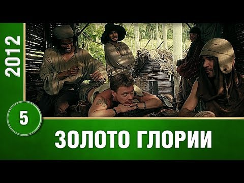 5 СЕРИЯ МИСТИЧЕСКОГО СЕРИАЛА. ЗОЛОТО ТРОИ! Русские сериалы. Сериалы