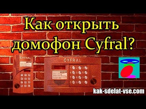 Как открыть домофон Cyfral. Код от домофона Сyfral.