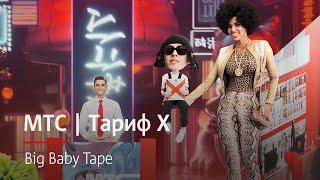 МТС Тариф Х Big Baby Tape