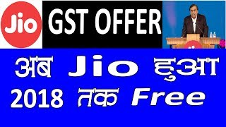 Reliance jio gst offer 1 year unlimited voice and data|jio software solution| jiofi device| g