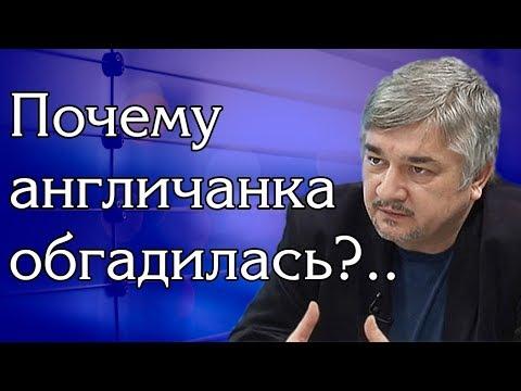 Ростислав Ищенко -