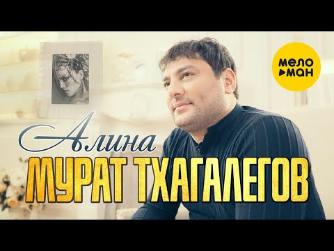 Мурат Тхагалегов  - Алина (Official Video 2021) 12+