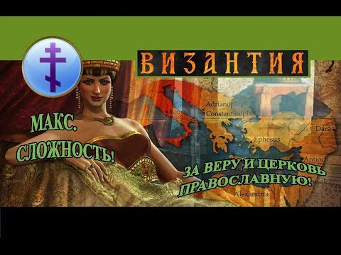 Medieval II Total War. Византия №4 - Балканские мятежники и Сицилия. (VERY HARD)