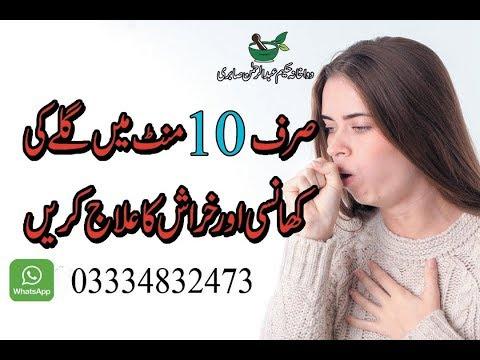 Cough Treatment At Home - Gale Ki Kharash Or Khansi ka ilaj