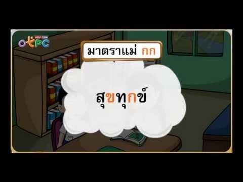 ทบทวนมาตราตัวสะกด ตอนที่ 2 - สื่อการเรียนการสอน ภาษาไทย ป.3