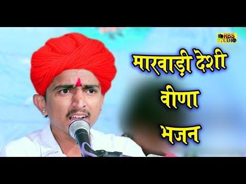 Marwadi Desi Veena Bhajan || Mukesh Dewasi