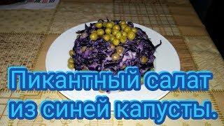 Пикантный салат из синей капусты. Вкуснятина!!!