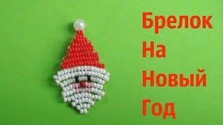 Как Просто и Быстро Сделать Новогодние Игрушки 2018 Дед Мороз Из Бисера на Елку и в Подарок