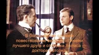 Буктрейлер по книге Шерлок Холмс