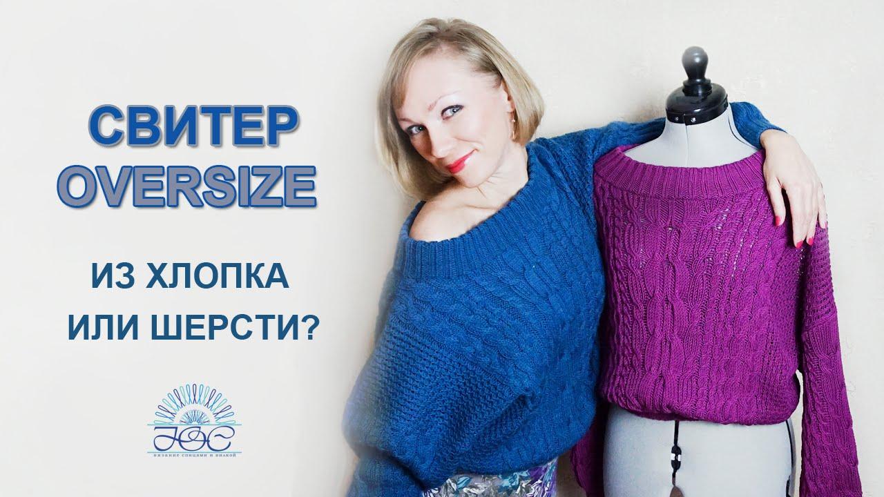 вязание свитер Oversize вяжем спицами из шерсти и хлопка Youtube