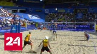 Пляжный волейбол: российская сборная продвигается вперед - Россия 24