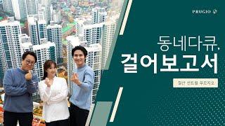 서울 옆세권 중 가장 핫한 도시 광명시 철산동, 10년…