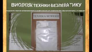 кабінет математики у Великомостівському НВК(оформлення кабінетів у школі Великостівському НВК: кабінет математики сайт: http://vnvklicei.at.ua/, 2012-03-13T16:05:08.000Z)