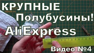 Покупаем крупные полубусины на AliExpress.  Видео №4.  ДЕЛАЙ ДЕКОР!