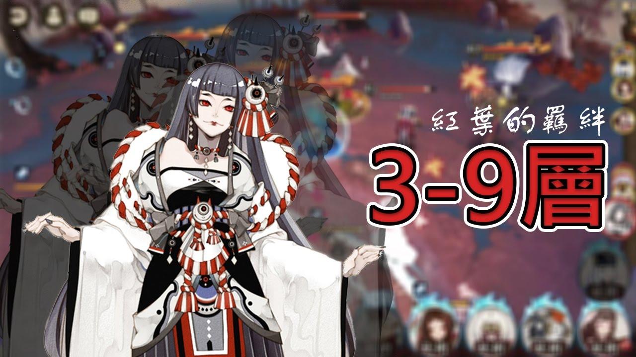 《陰陽師Onmyoji》紅葉的羈絆 3-9層 通關  鬼女紅葉副本 - YouTube