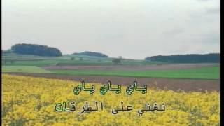 Kan 3enna Tahoon (Fairuz) karaoke